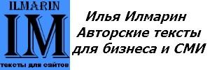 Илья Илмарин