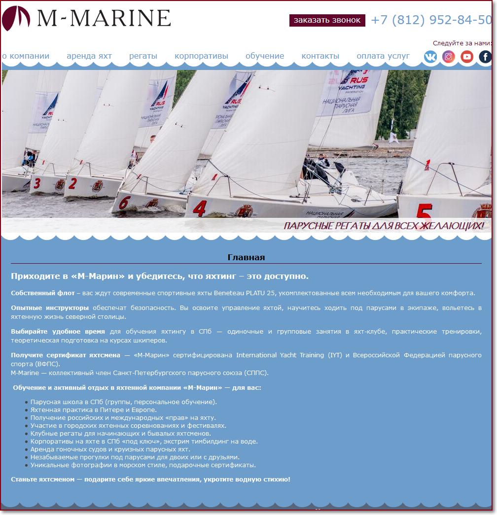 Текст на главную страницу яхтенной компании