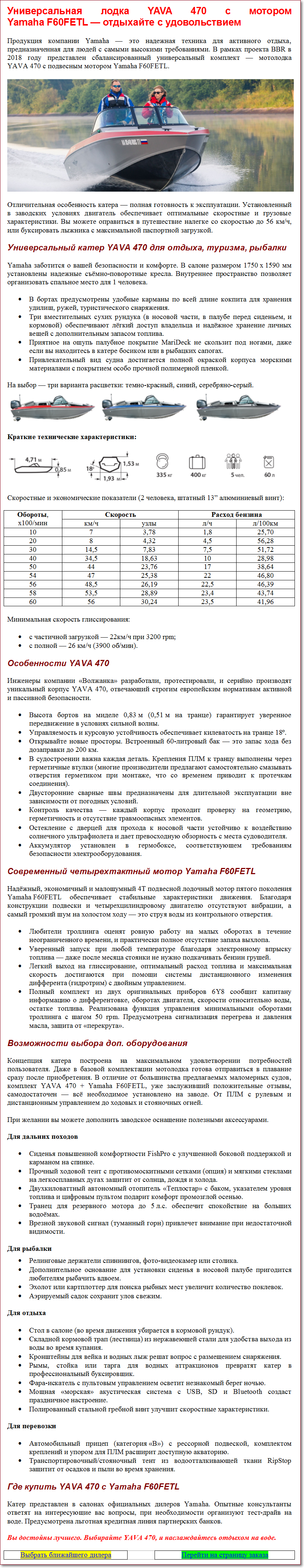Описание моторной лодки Yava 470 и Yamaha F60