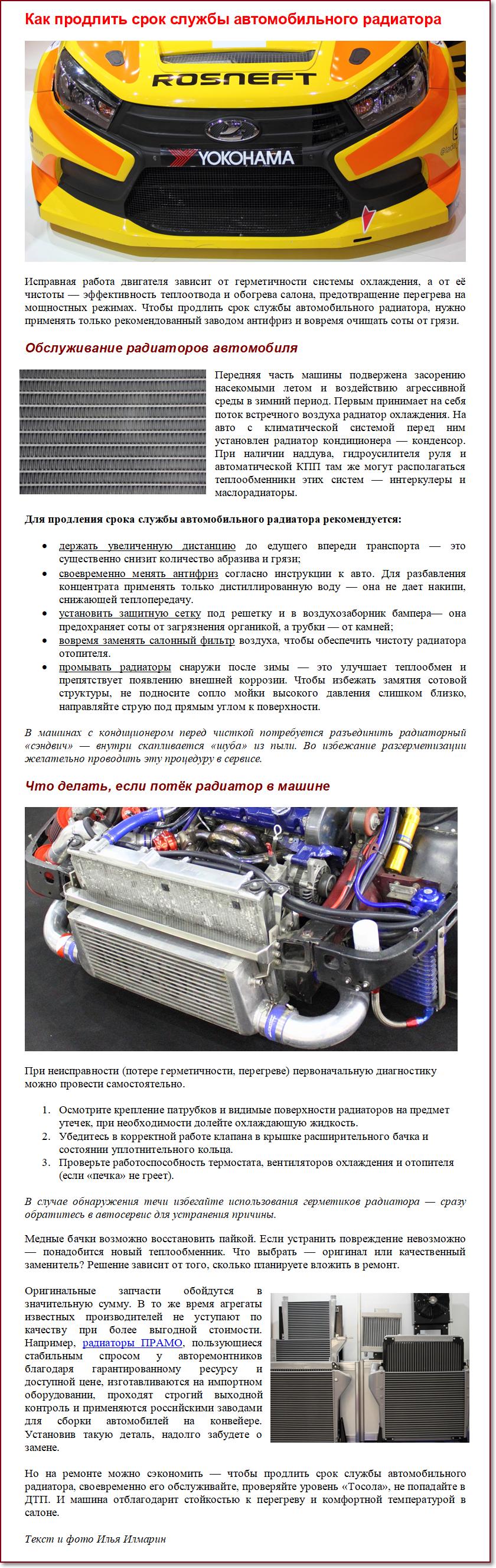 Статья об автомобильных радиаторах