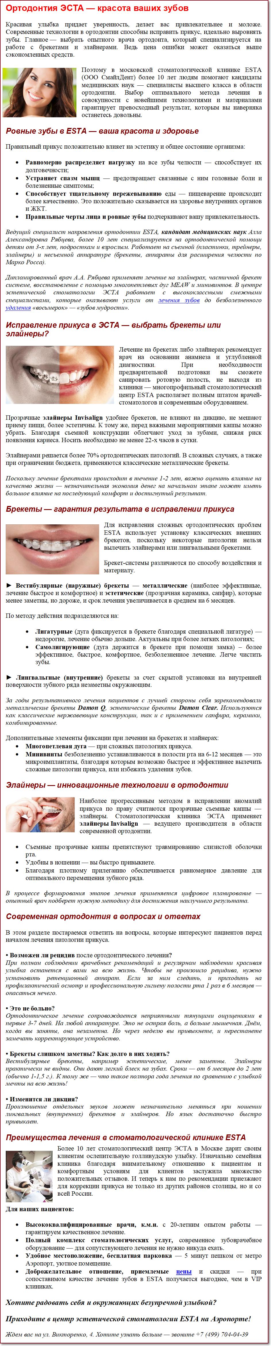 Описание услуг по ортодонтии